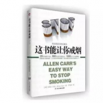 这本书能让你戒烟 全集在线阅读