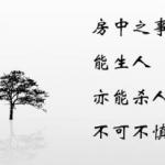 97.学习佛法的入门处和进阶处