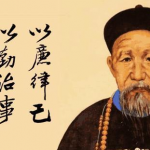 曾国藩与蒋介石写戒色日记